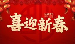 新年快乐,来年春暖花开时再相见!