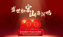 """""""唱支'心歌'给党听"""" ——宏石党支部庆建党100周年暨党建活动举行"""